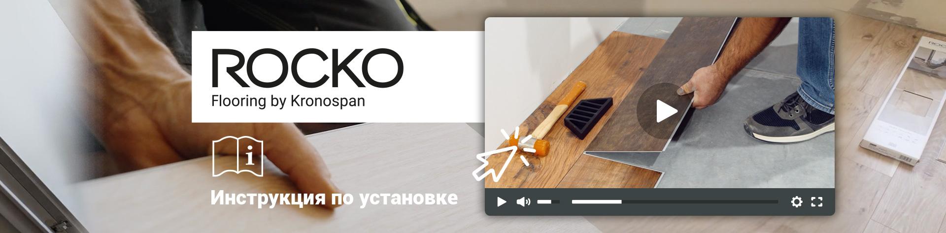 slider_flooring_install_ru.jpg