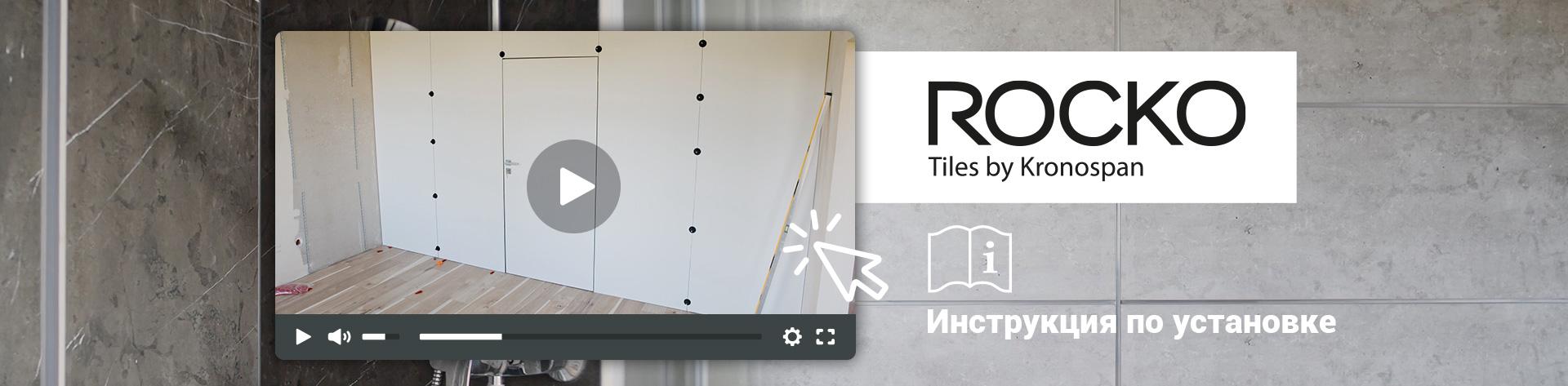 slider_tiles_install_ru.jpg
